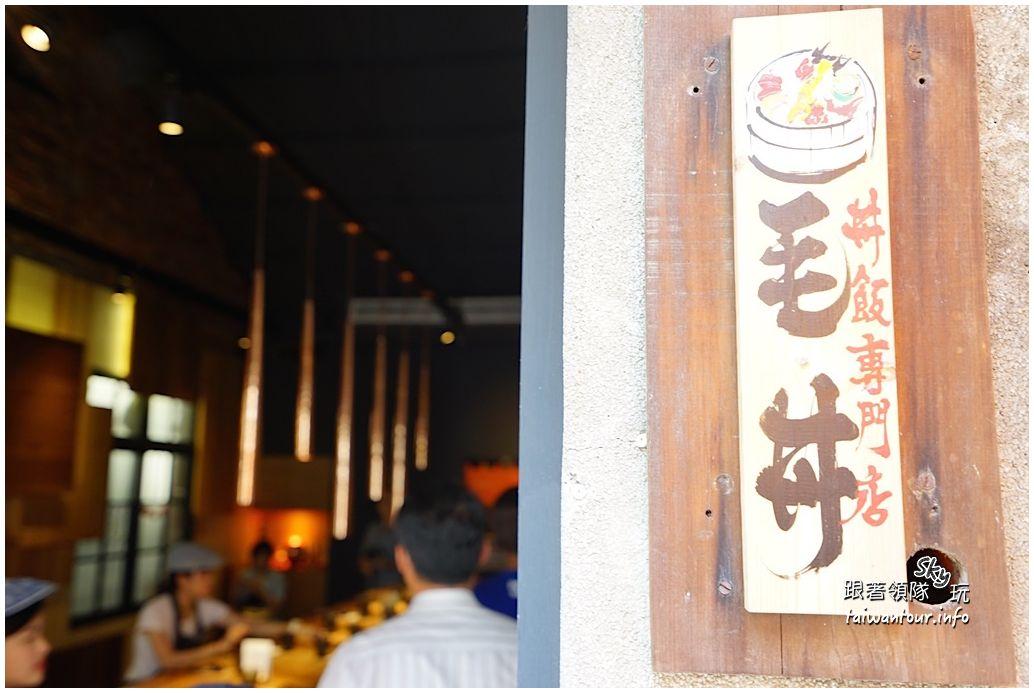 台南美食推薦毛丼DSC06189