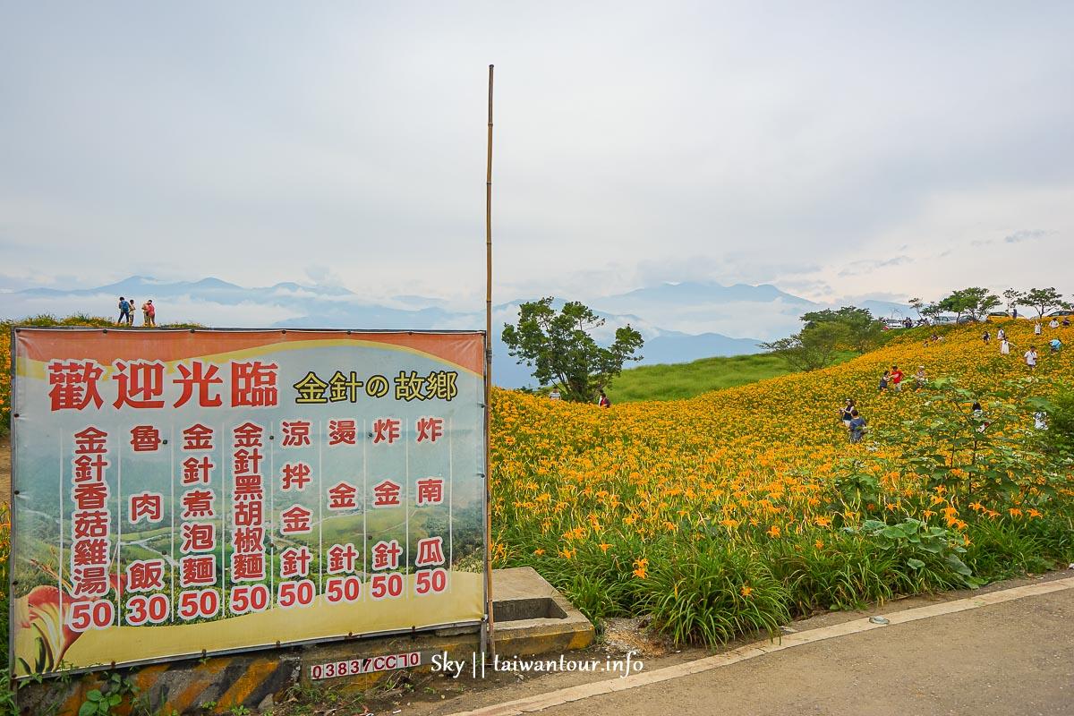 花蓮景點推薦【六十石山】富里金針花季.必拍.交通地圖