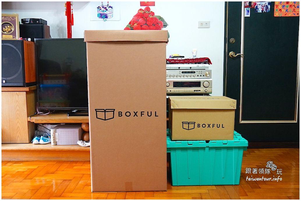 boxful%e4%bb%bb%e6%84%8f%e5%ad%98dsc01977