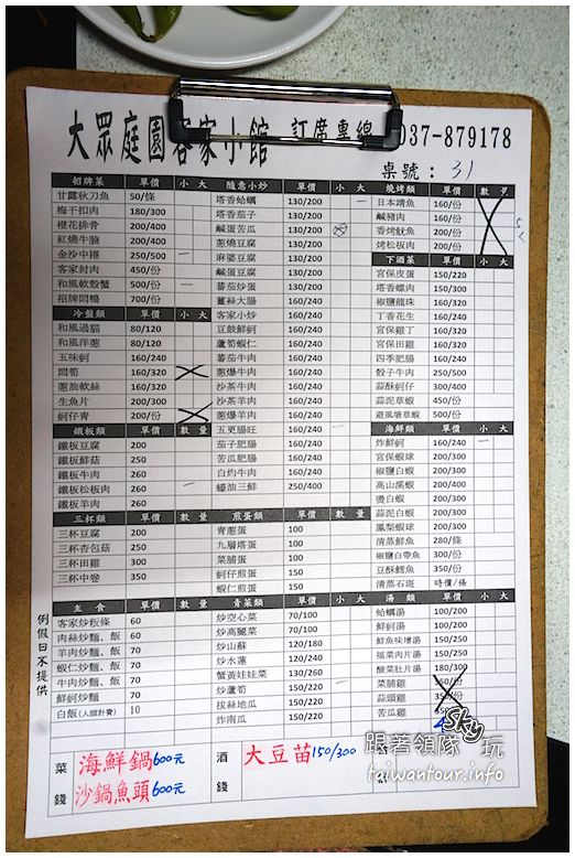 2019苗栗美食推薦【大眾庭園客家小館】三義必吃小吃桌菜