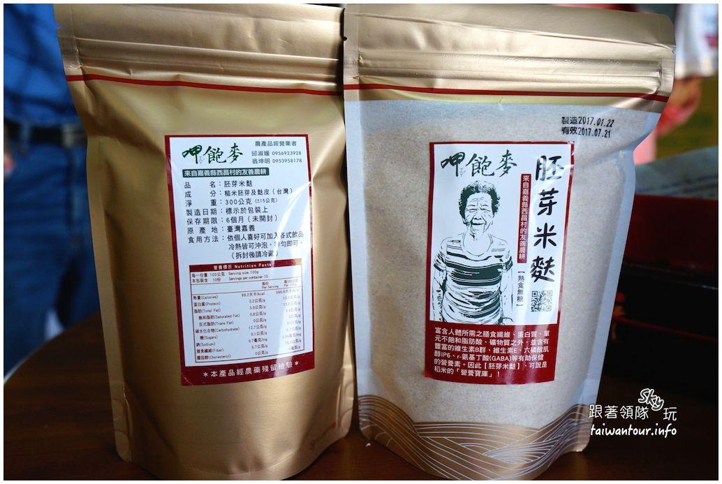 嘉義平原山丘小旅行兩日遊【西昌.塗溝社區.來吉部落】