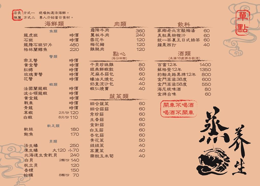 雲林美食推薦-斗六現蒸活海鮮超讚【蒸養生蒸氣鍋】