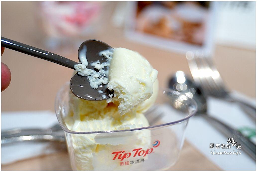 美食推薦-紐西蘭原裝純牛奶製作的【Tip Top 帝紐冰淇淋】發表會