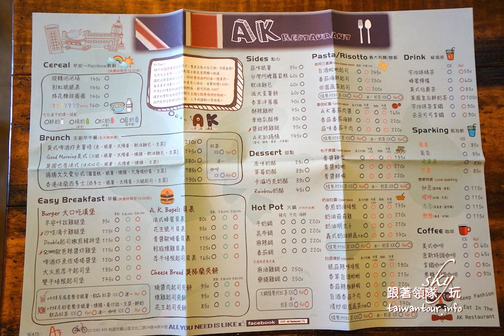 桃園美食推薦-龜山超濃郁英式鮮奶茶【AK RESTAURANT原創概念店 】