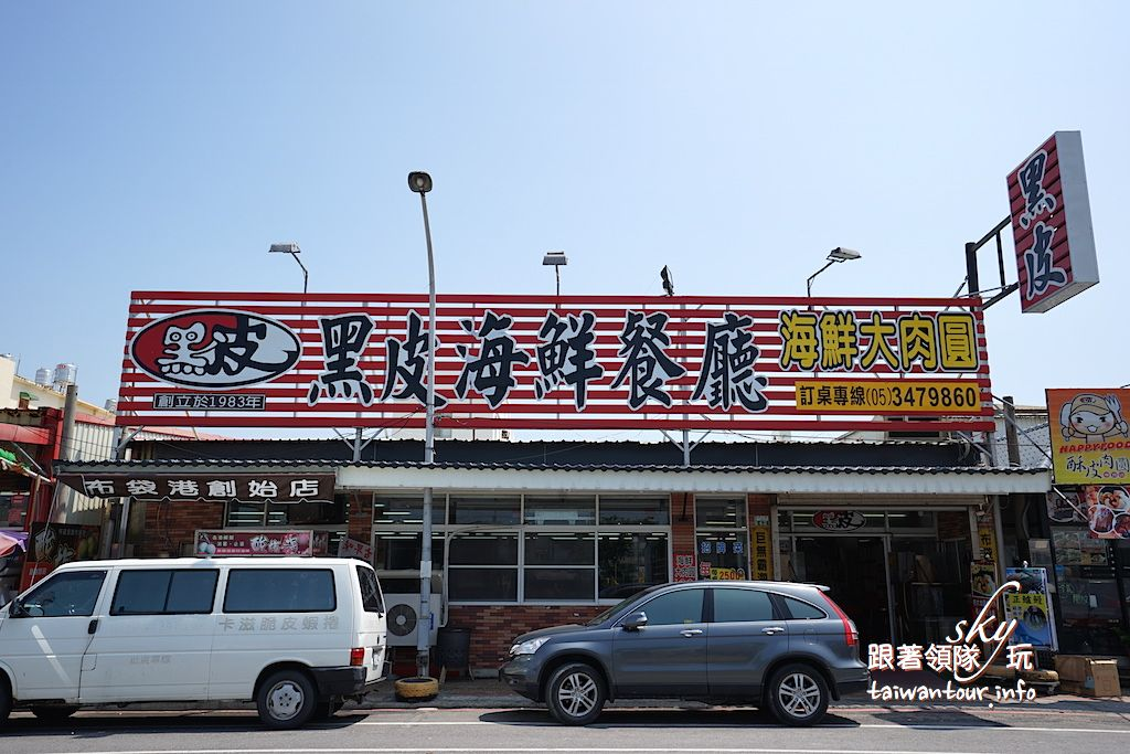 嘉義美食推薦-布袋巨無霸海鮮肉圓【黑皮海鮮餐廳】