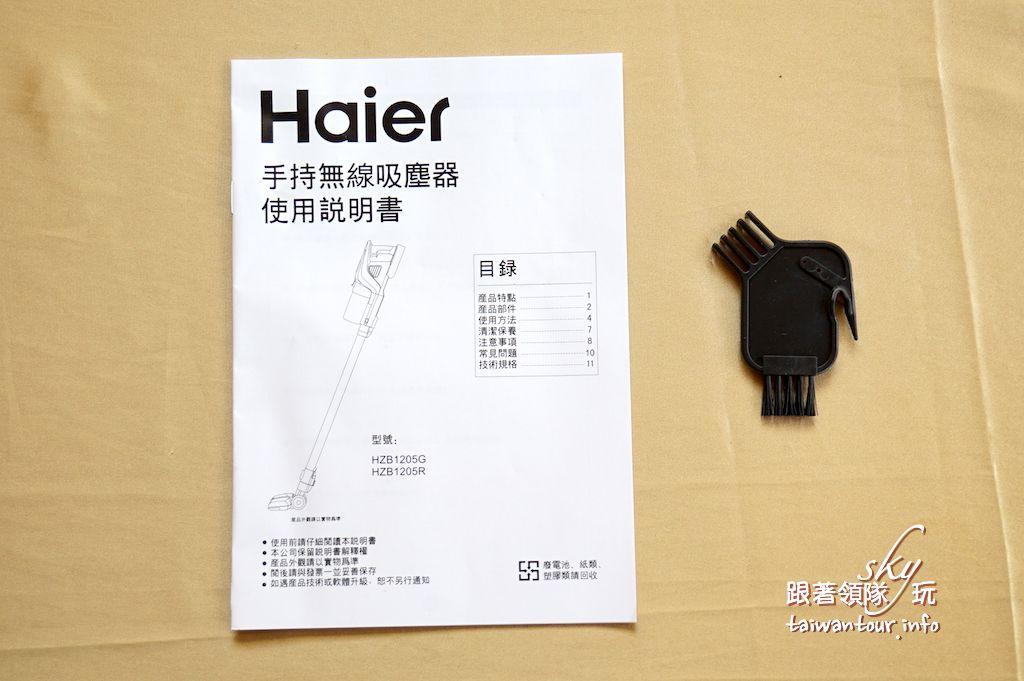 小家電推薦-大吸力【海爾Haier無線吸塵器HZB1205】