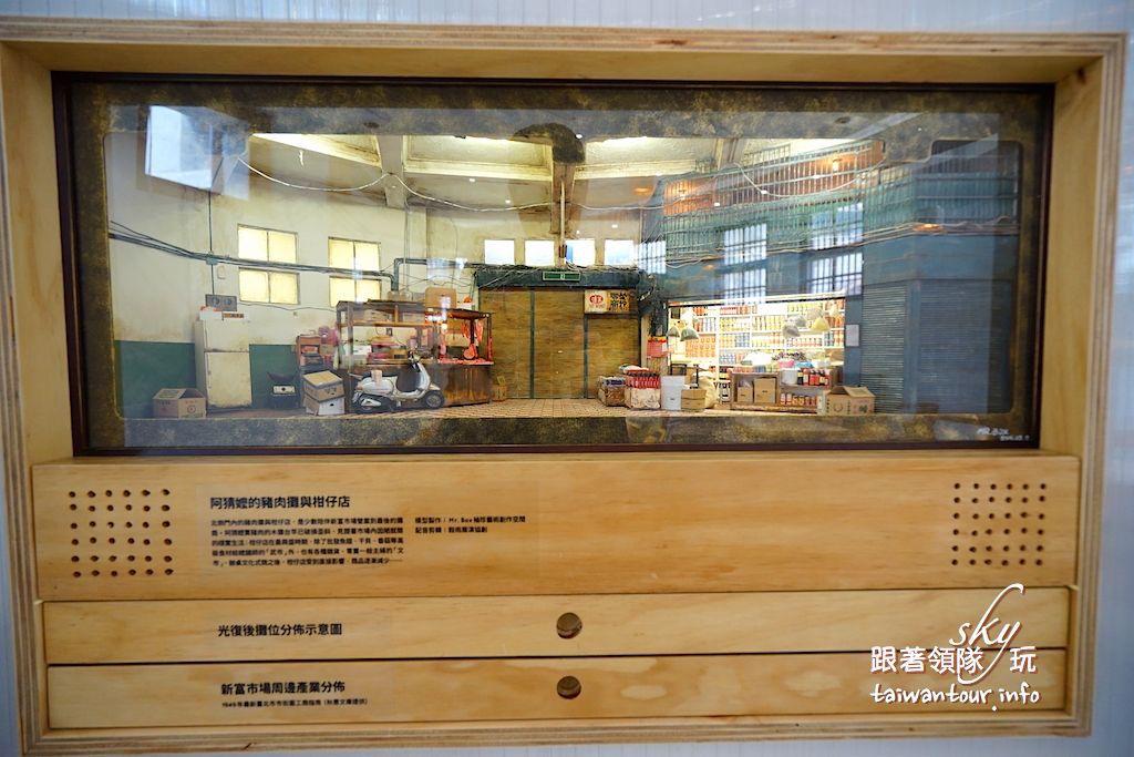 【新富町文化市場】台北萬華景點推薦台灣人和日本人的市場