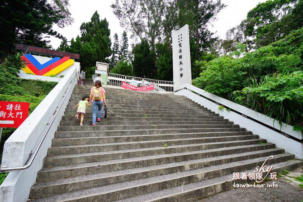 台北景點推薦-士林親子旅遊彩色溜滑梯【雙溪國小】