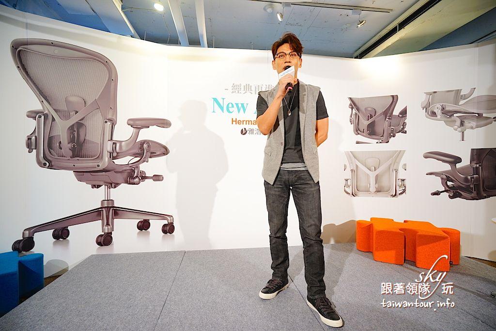 頂級人體工學椅NEW AERON新品體驗活動【雅浩家具】