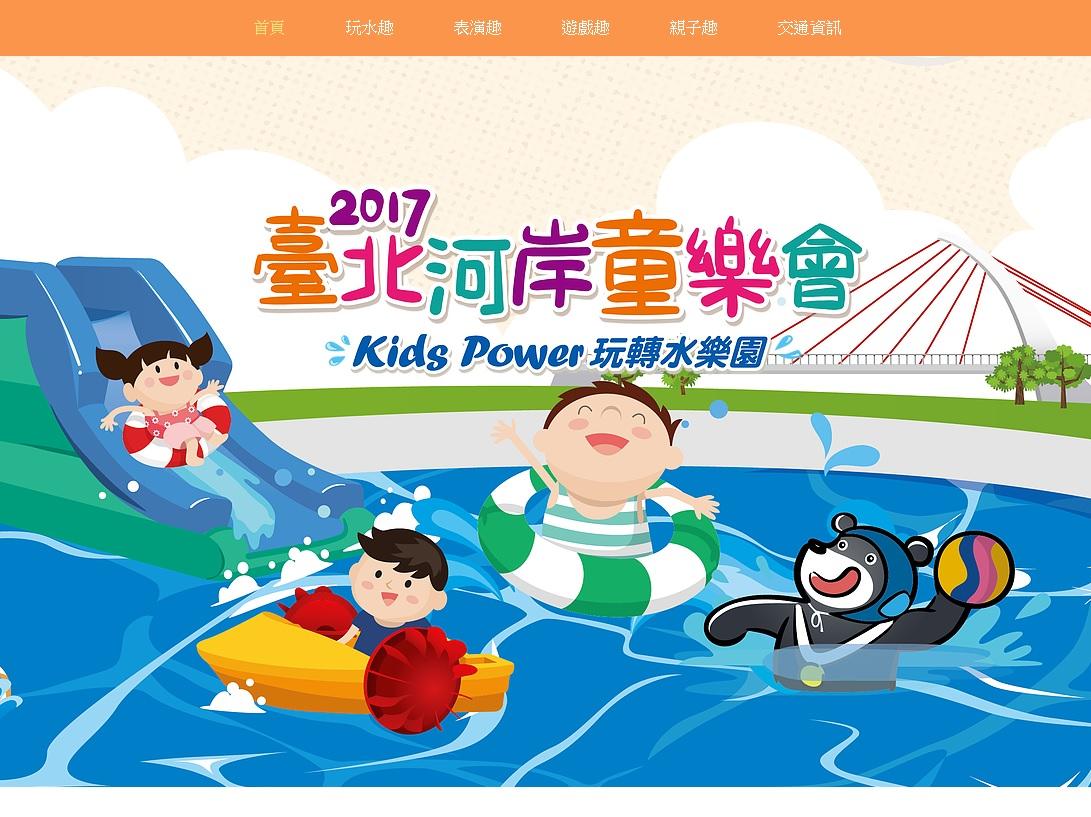 免費玩獨木舟、滑水道開放報名【Kids Power玩轉水樂園】