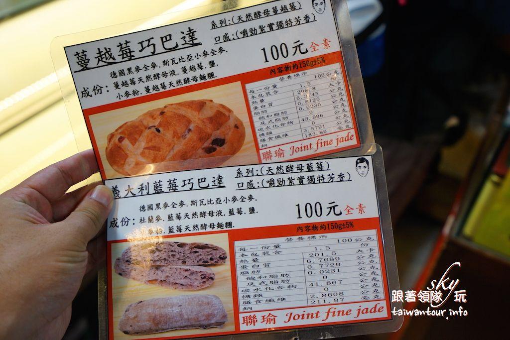 新北美食推薦-三重隱藏版秒殺【聯瑜烘培麵包】