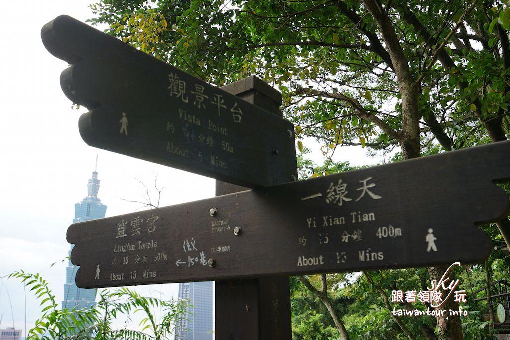 台北景點推薦【象山步道】信義區一線天.大石壁親子步道