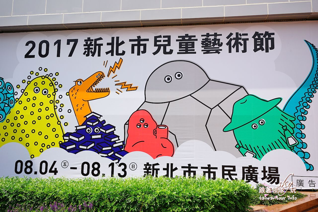 2017新北市兒童藝術節【歡迎光臨怪獸島】
