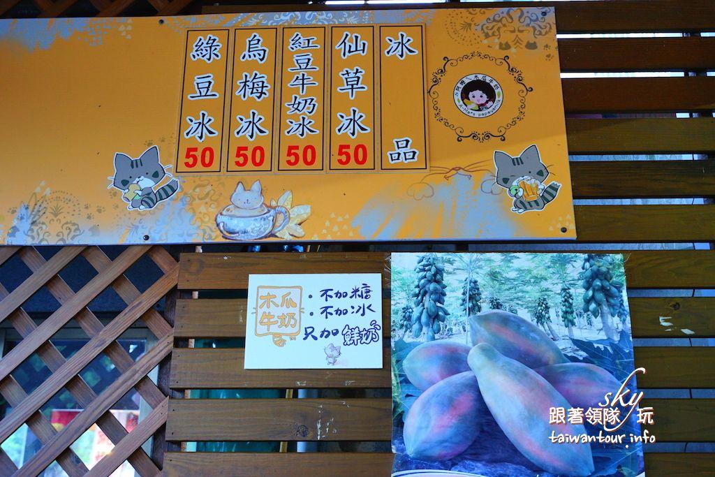 花蓮美食推薦【阿嬤木瓜牛奶】壽豐鯉魚潭50年下午茶