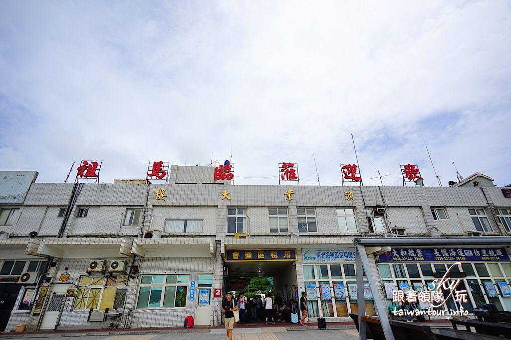 2017【馬祖.東引三日遊】飛去不可小歐洲-第二天東引島