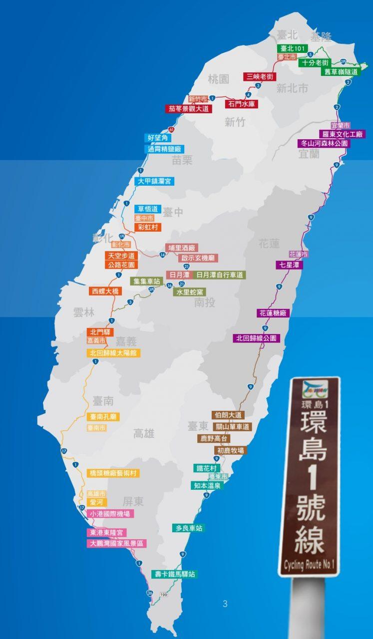 120條台灣環島旅遊【1~13天行程景點】自由行建議.注意事項