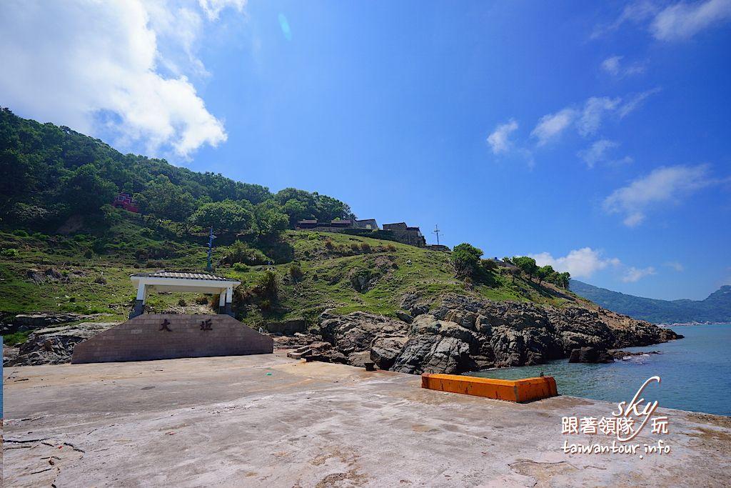 【馬祖.東引三日遊】第三天大坵島.飛去不可小歐洲