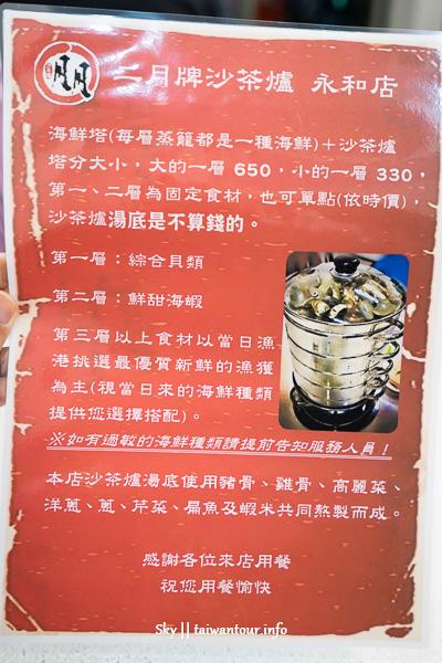 新北美食推薦【二月牌沙茶爐】永和高CP值蒸海鮮塔(已歇業)