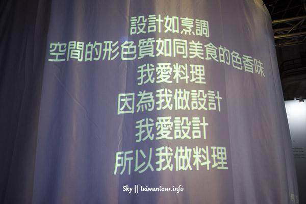 台北活動-不忘初心,方得始終【2017 台灣室內設計週】