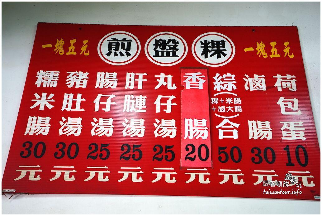雲林美食推薦-北港高CP值傳統小吃【金捷發煎盤粿】