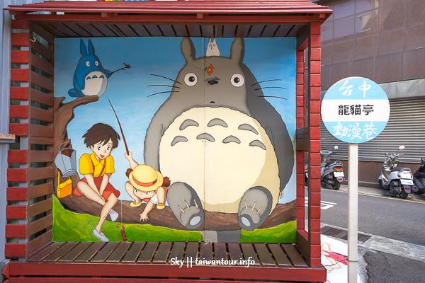 台中景點推薦【動漫彩繪巷】超好拍懷舊卡通