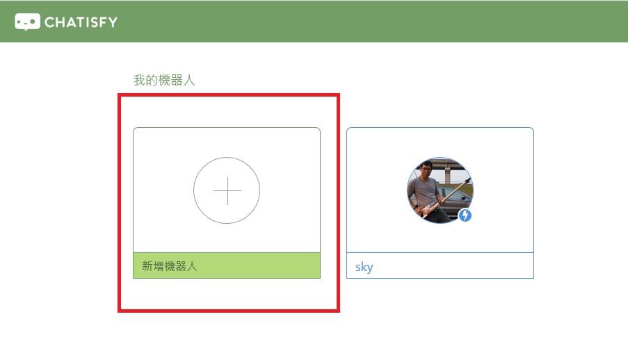 FB粉絲團快速增加粉絲外掛神器 【chatisfy電商機器人】