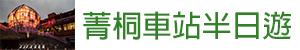 2019台灣好行平溪線【平溪車站】老街美食景點攻略時刻表