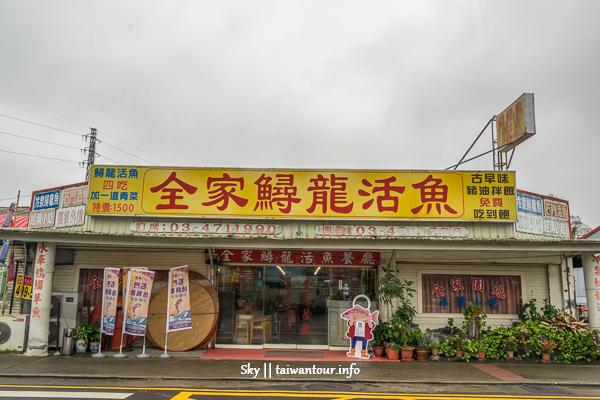 桃園美食推薦【全家鱘龍活魚餐廳】龍潭石門水庫必吃高CP值