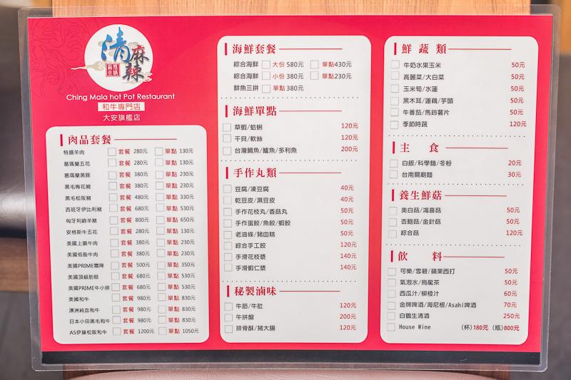 台北美食推薦-單人獨享和牛鴛鴦鍋【清麻辣麻辣火鍋】