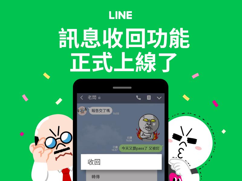 現在LINE傳錯訊息可以收回了!讓Sky教你!