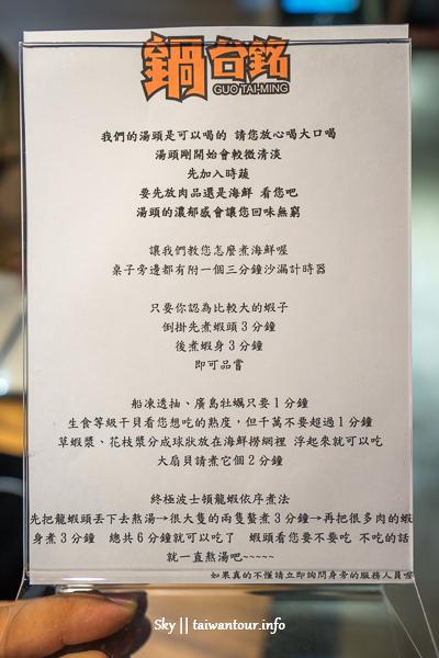 台北美食推薦-大安區隱藏版麻辣鍋【鍋台銘 x 黑毛和牛。頂級鍋物】