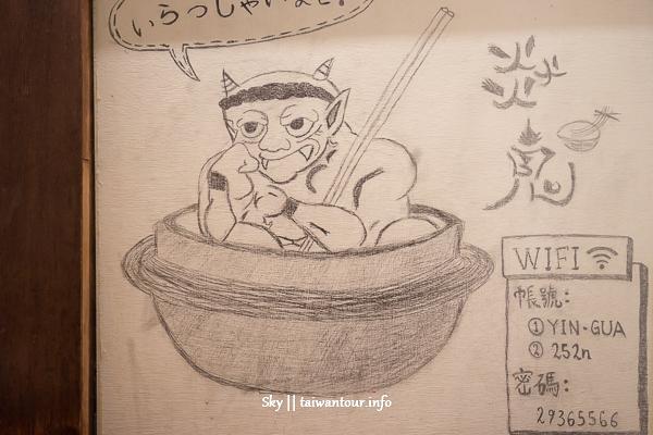 台北美食推薦-日式風味丼飯【焱鬼鍋燒專門店-文山三番店】
