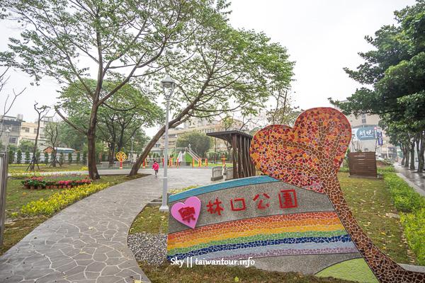 新北親子景點-林口最新共融遊戲場【興林口公園】