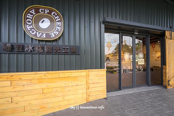 宜蘭親子景點【CP超品起司烘焙工坊】綠豆冰糕觀光工廠雨天備案
