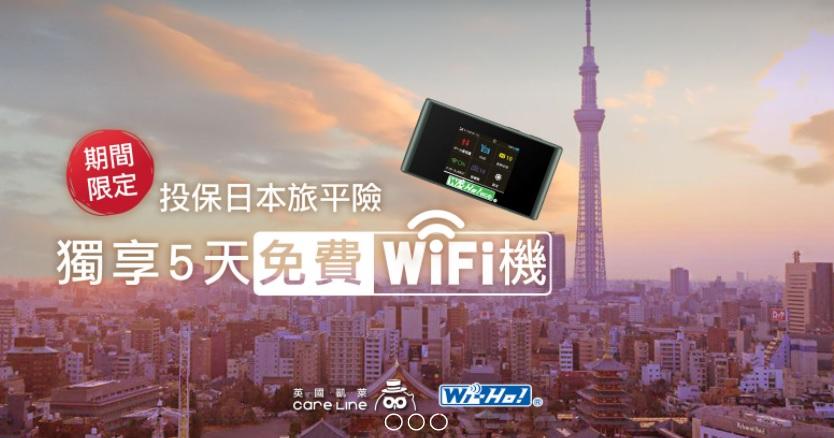 出國線上保險再送免費WiFi機【英國凱萊】