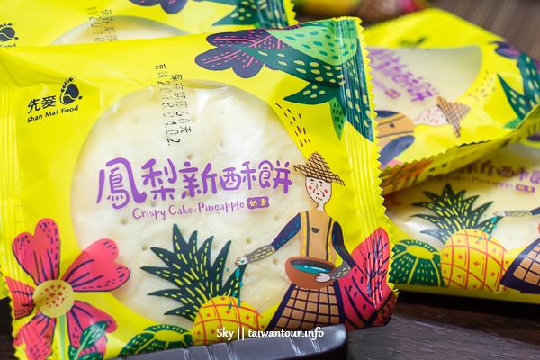 台中伴手禮推薦【先麥芋頭酥】國宴點心