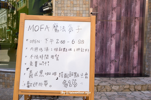 【MOFA魔法氛子】桃園中壢必吃下午茶.食尚玩家美食推薦