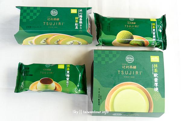 9款春天的抹茶甜點你吃過了嗎【全聯X TSUJIRI辻利抹茶】