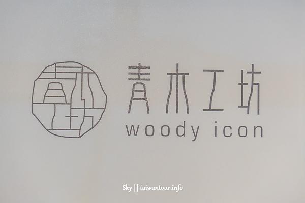 台灣文博會工藝文創代表之一【青木工坊】