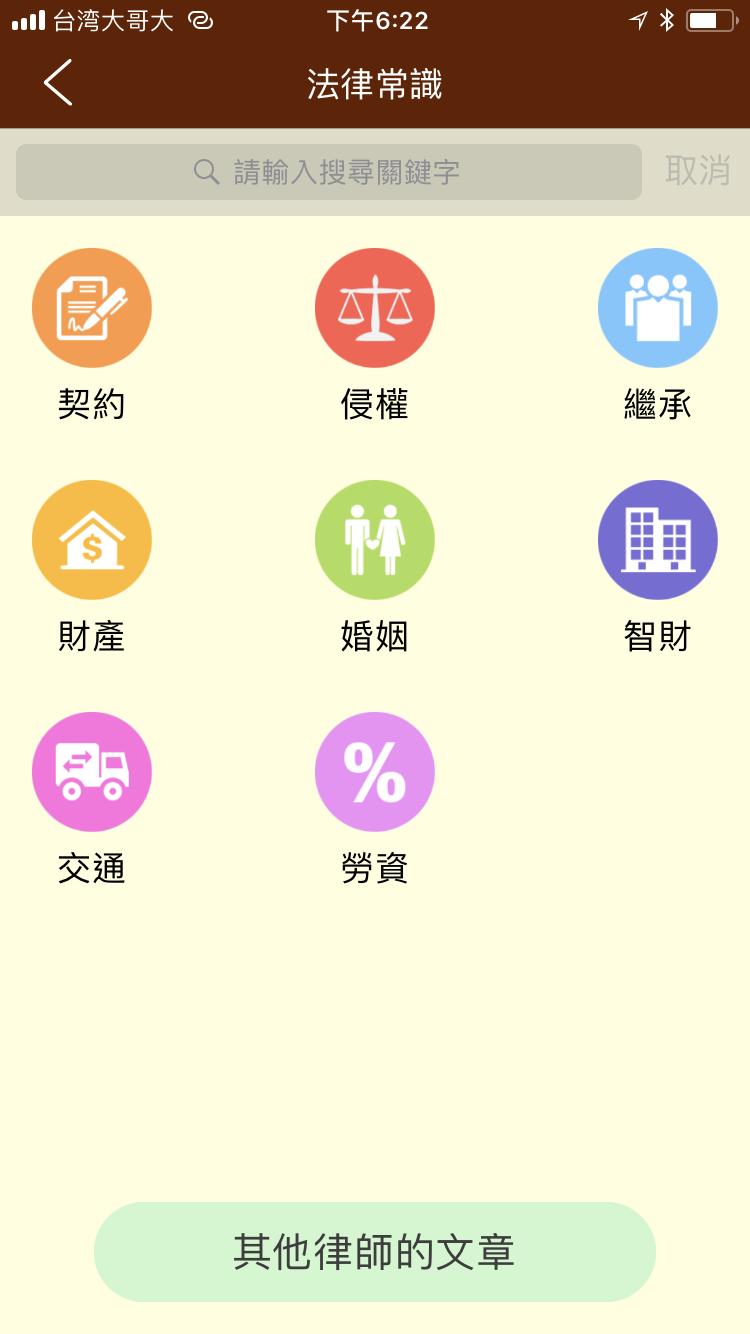 好用APP推薦-免費法律常識及律師諮詢平台【法可夢】