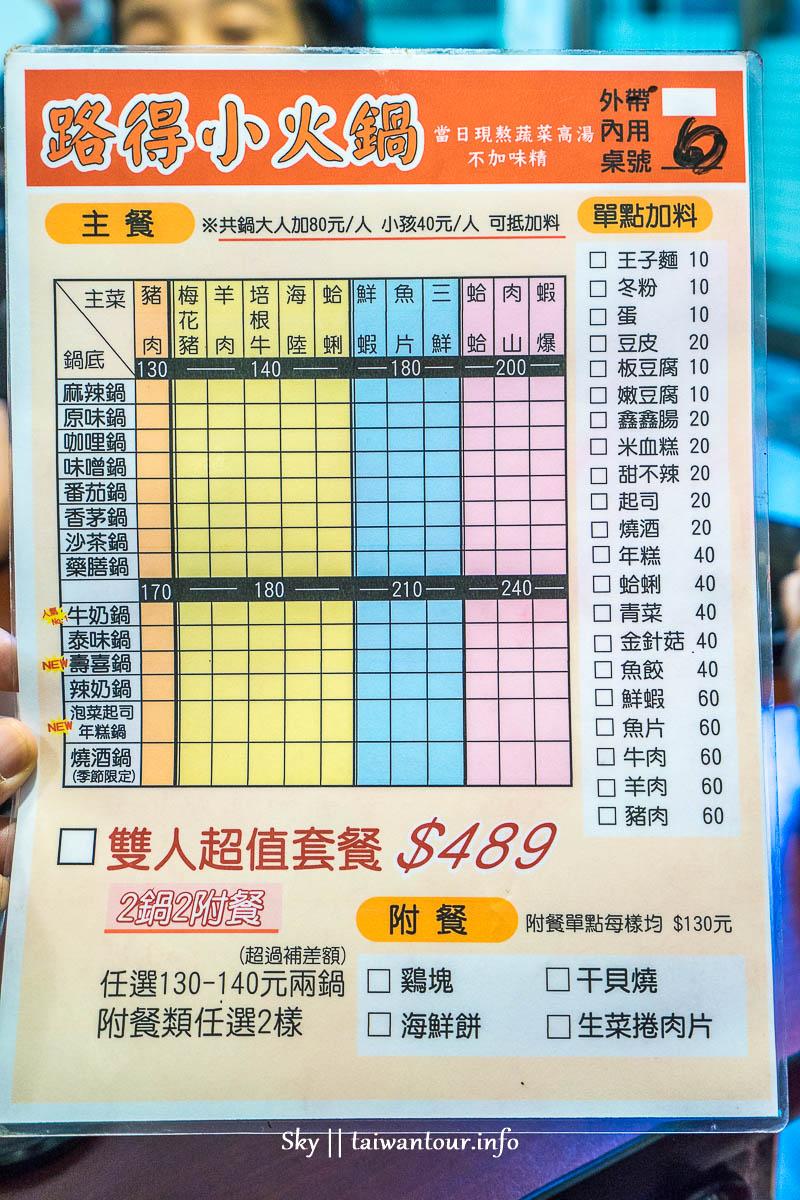 2020新北三重【路得小火鍋】高C/P值好吃鍋物店外帶.菜單美食推薦