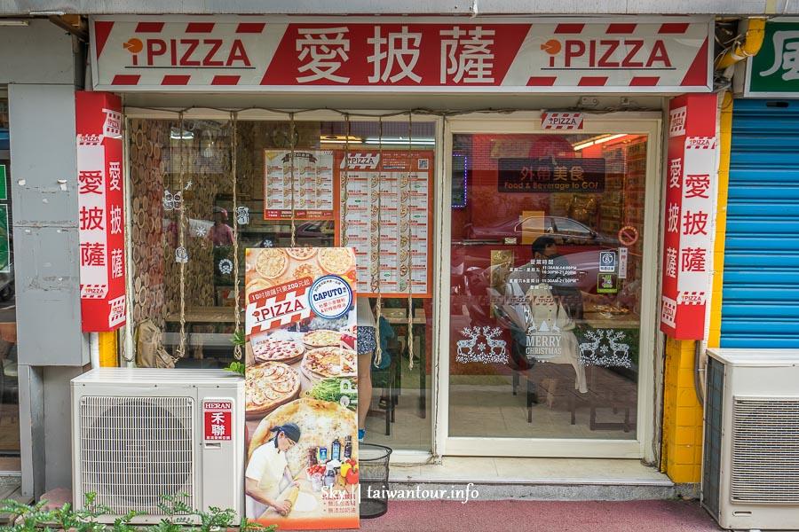 台北美食推薦-士林九宮格.海蘆蝦【iPIZZA愛披薩】