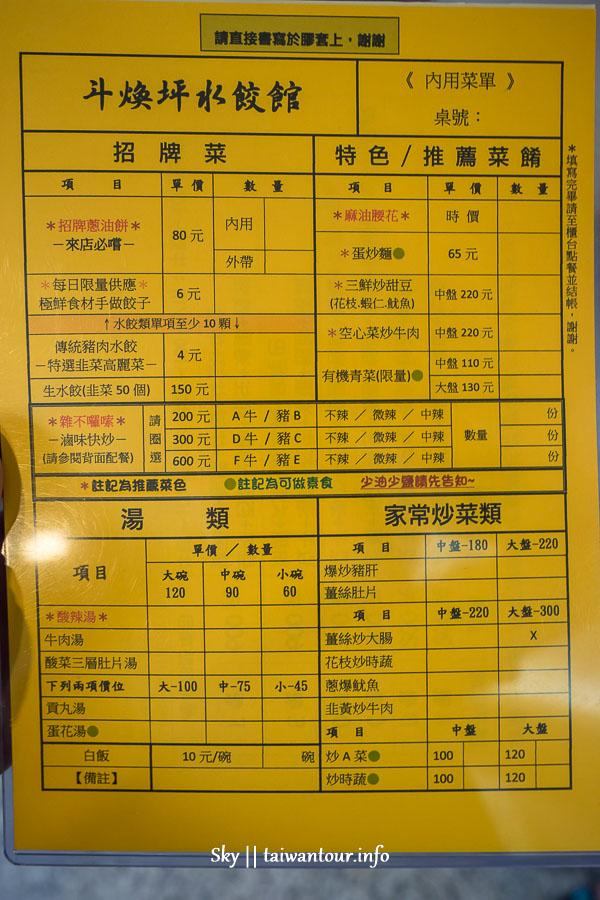 苗栗美食推薦-頭份在地人推薦【斗煥坪水餃館】