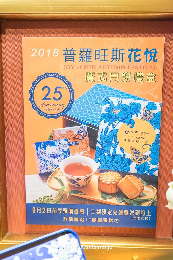 中秋節送上廣式月餅禮盒【普羅旺斯花悅-歐華酒店】