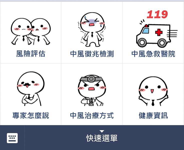 好用Line@推薦-【剋風俠】告訴你預防中風的關鍵