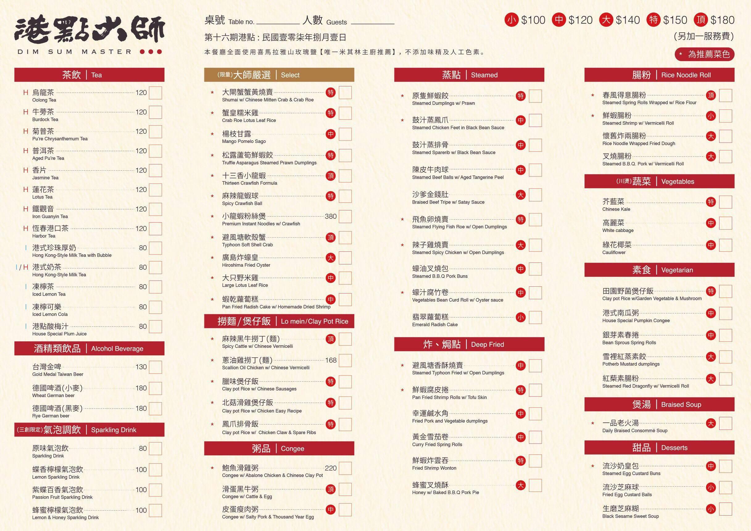 台北美食推薦-三創港式點心專門店【港點大師】