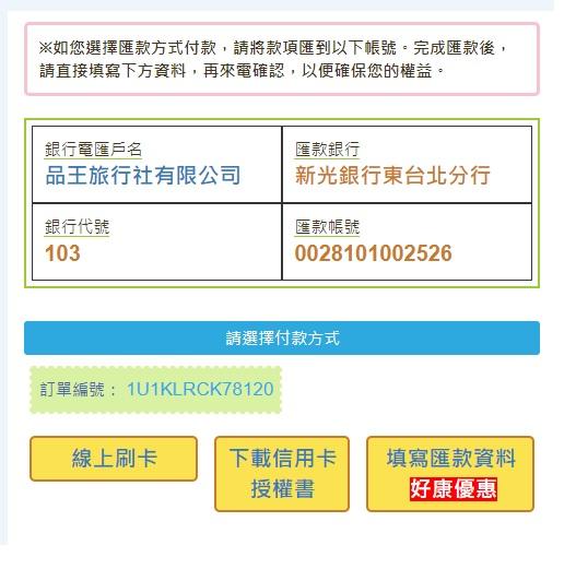 領隊教你用機票網WebTicket【利用開票時間省下千元機票費用】