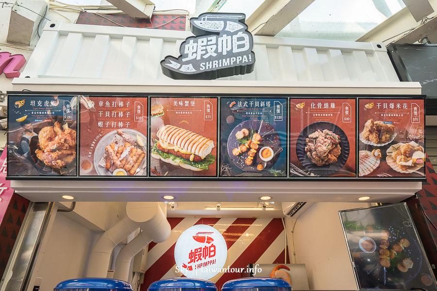 台中美食推薦-逢甲夜市6A虎蝦【蝦帕SHRIMPPA海鮮炸物專賣店】