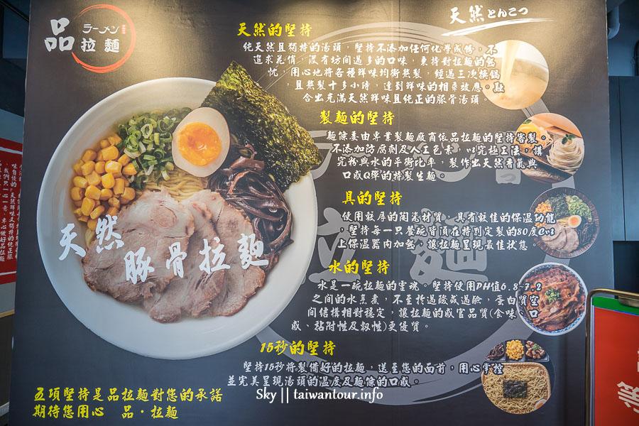 桃園美食推薦-中壢高CP值牛肉丼.拉麵【品拉麵】(已歇業)