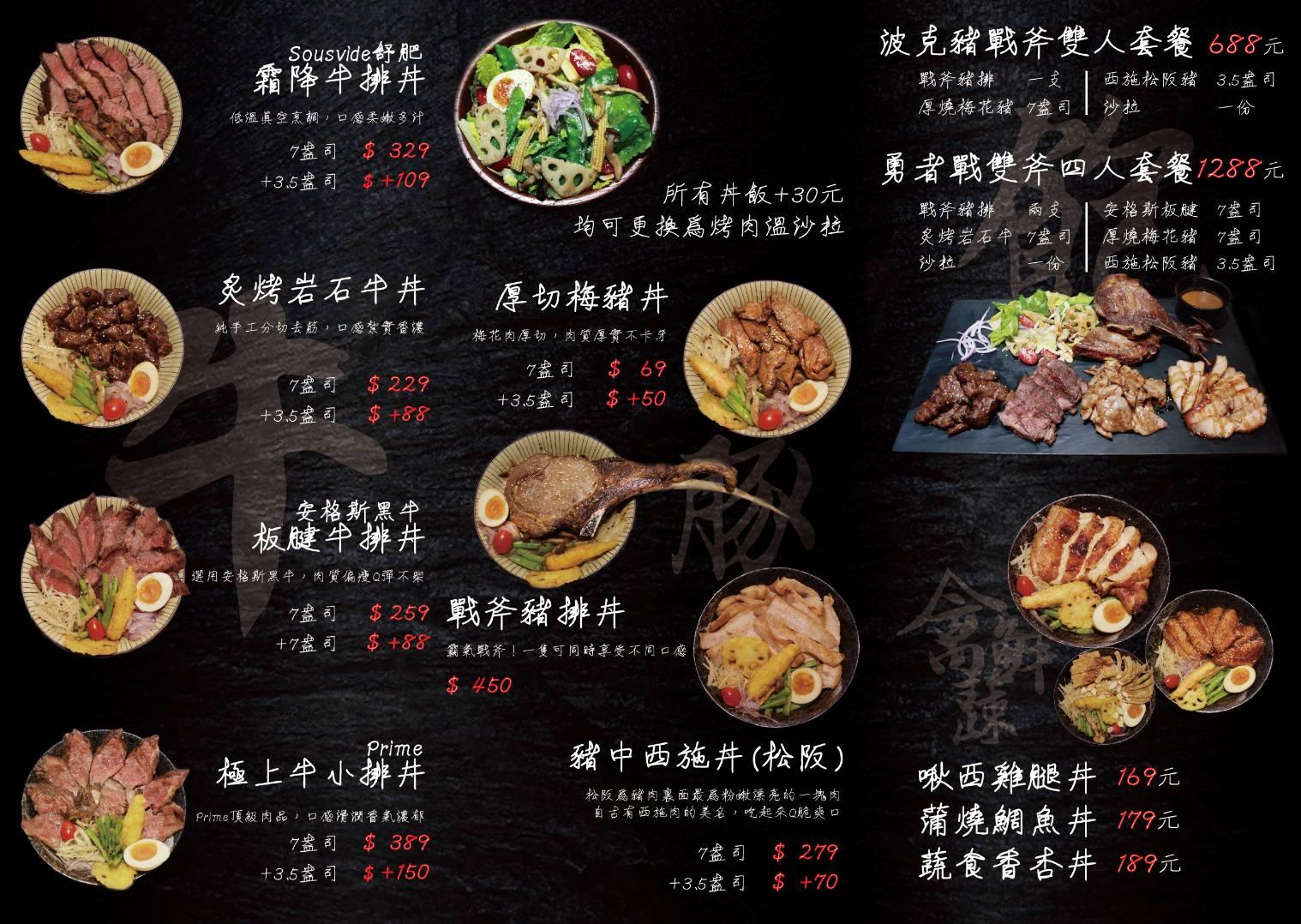 汐止美食推薦【十月初二烤肉丼飯】必吃牛排丼飯高CP值